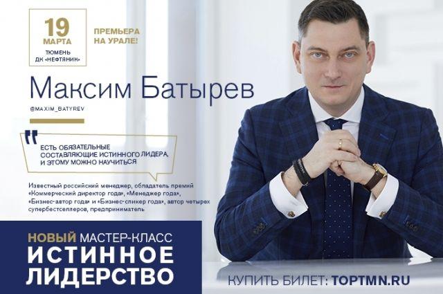 Тюменские предприниматели ждут новый мастер-класс Максима Батырева