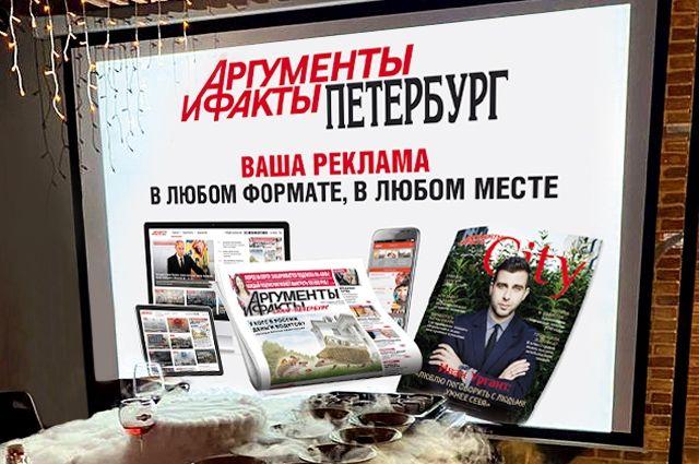 «АиФ-Петербург» презентовал свои новые продукты.