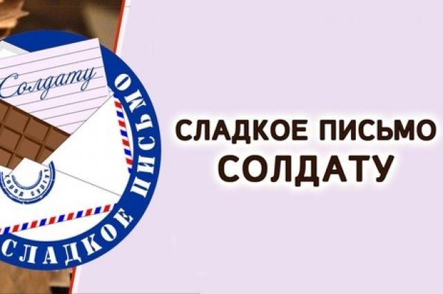 В Сургуте посылки отправляли дети в ходе акции «Сладкое письмо солдату»