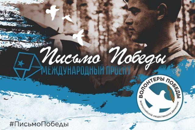 Тюменцы присоединились к всероссийскому проекту «Письмо Победы»