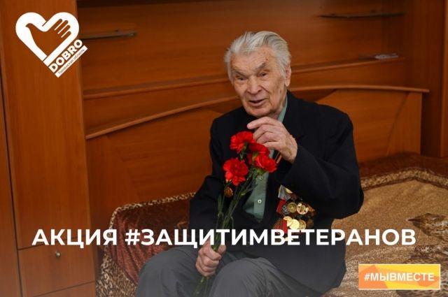 Тюменцы присоединились к акции «Защитим ветеранов»