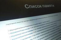 В «Список Памяти» скончавшихся от коронавируса медиков внесены имена уже 32 оренбуржцев.