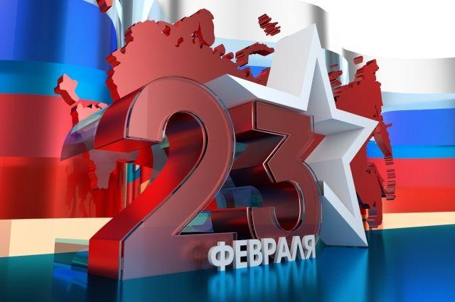 Жители области поздравляют своих защитников 23 февраля.