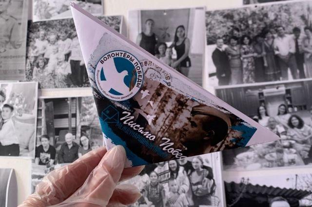 Волонтеры Победы в рамках акции «Письмо Победы» отправили поздравительные открытки с добрыми пожеланиями ветеранам