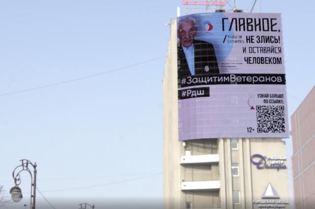 В Тюмени установили баннер с напутственными словами ветерана