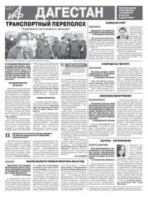 АиФ Дагестан Транспортный переполох