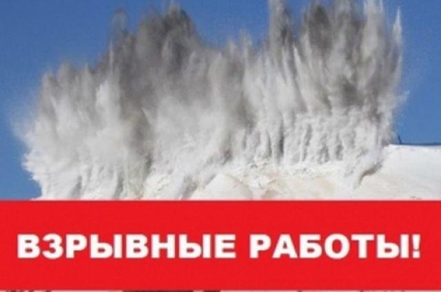 Радиус опасной зоны - 550 м.