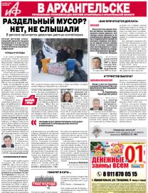 «АиФ в Архангельске» №8