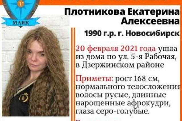 Известно, что 20 февраля Плотникова Екатерина Алексеевна вышла из дома на улице 5-я Рабочая в Дзержинском районе Новосибирска.