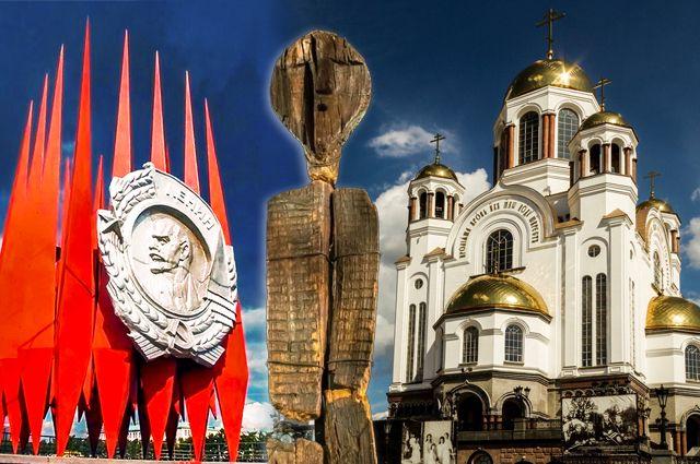Краснознамённая группа, языческий идол, православный храм – все они имеют право называться брендом Екатеринбурга.