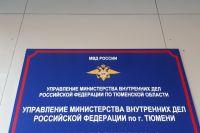 Тюменка хотела вернуть мужа и потеряла почти 900 тысяч рублей