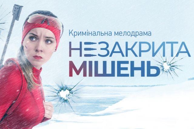 Актриса сериала «Незакрытая мишень» Олеся Мацкевич-Грибок рассказала о себе