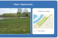 После реконструкции в тюменском парке «Заречный» появится фонтан