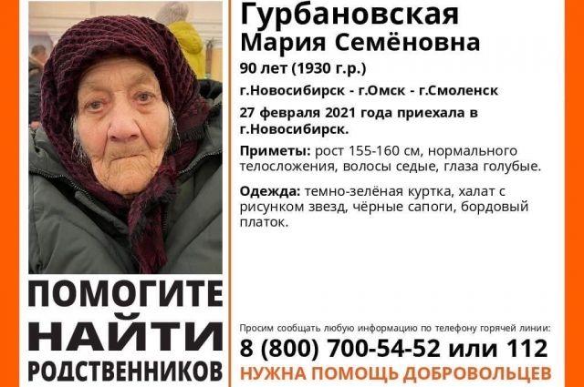 Бабушка приехала в Новосибирск 27 февраля.