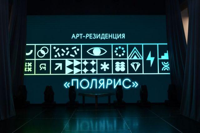 На Ямале открыли первую арт-резиденцию