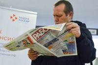 По данным Росстата, Оренбургская область попало в число лидеров по безработице в ПФО.