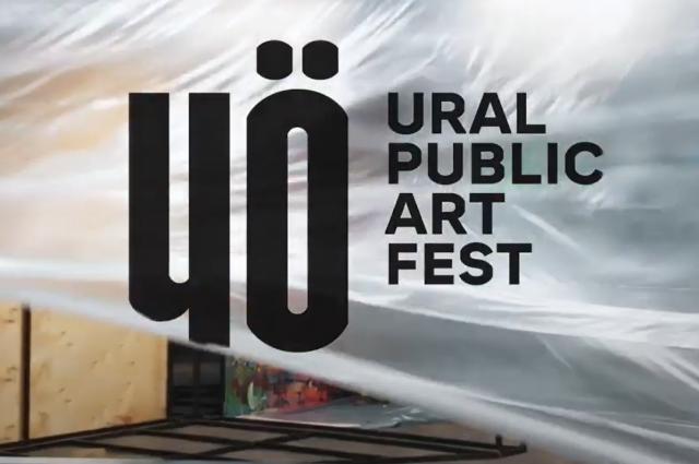 Фестиваль паблик-арта ЧӦ прошёл в честь 25-летия Атомстройкомплекса при поддержке Министерства культуры Свердловской области и Администрации города Екатеринбурга.