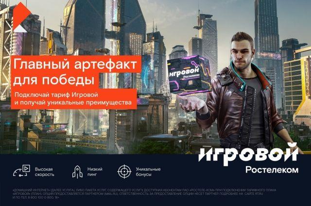 Акция для новых абонентов тарифа «Игровой» действует на всей территории России за исключением Дальневосточного федерального округа, Чеченской Республики, Республики Крым и Севастополя.