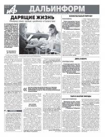 «АиФ-Дальинформ» № 9