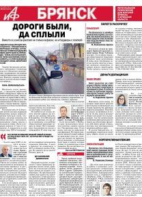 АиФ-Брянск №9