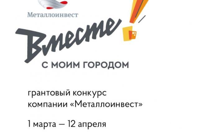 Конкурс представлен под новым названием — «Вместе с моим городом!».