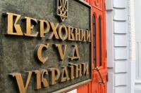 Верховный суд не рассматривал иск главы КСУ против указа президента