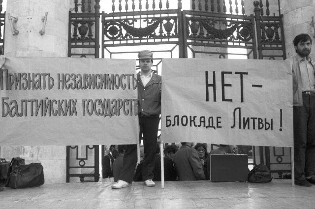 Участники акции в поддержку признания независимости прибалтийских республик перед входом в Центральный парк культуры и отдыха имени М. Горького.