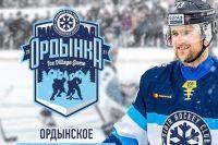 Матч на замерзшей реке посвятят юбилею п. Ордынское.