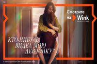 Сразу шесть эксклюзивных кинопремьер ждут зрителей видеосервиса Wink в марте.