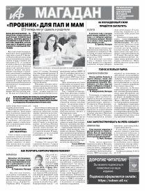 АиФ-Магадан