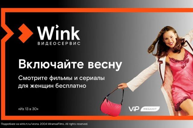 Специально к весеннему празднику Wink представляет бесплатную коллекцию фильмов и сериалов.