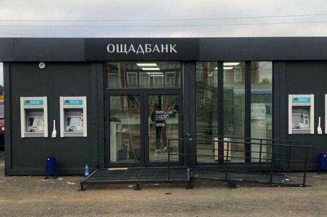 Ощадбанк хочет вернуть процедуру уничтожения платежных карт переселенцев