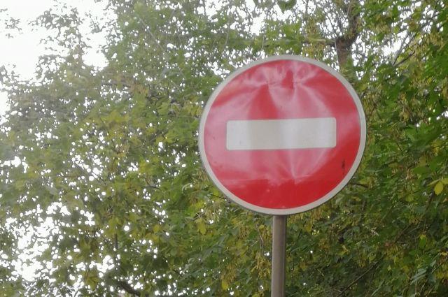 В местах ограничений будут установлены временные дорожные знаки.