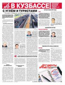 АиФ в Кузбассе №10