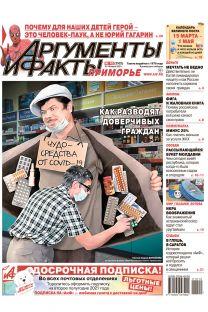 АиФ-Приморье № 10