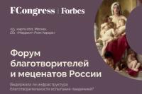 Металлоинвест поделился опытом работы с НКО в регионах в условиях пандемии на «Форуме благотворителей и меценатов России».