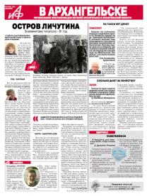 «АиФ в Архангельске» №10