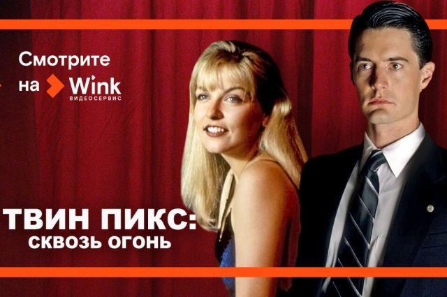 Видеосервис Wink приобрел эксклюзивные права на большую библиотеку культовых фильмов.