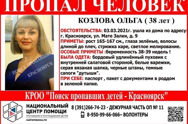 Ольгу Козлову ищут уже 10 дней.