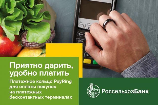 Клиенты Оренбургского филиала Россельхозбанка рекомендуют платежное кольцо от Россельхозбанка в качестве лучшего подарка.