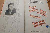 В основу фильма ляжет повесть Льва Давыдычева.