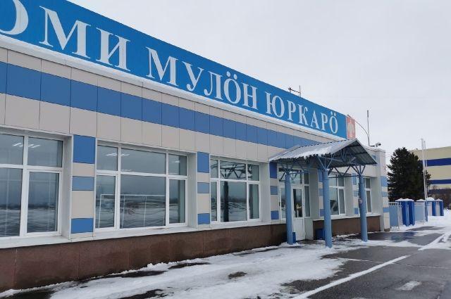 Воздушный пункт пропуска реконструируют в преддверии празднования 100–летия образования Республики Коми.