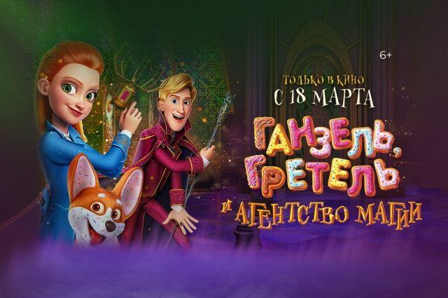 Главные герои мультфильма «Ганзель, Гретель и Агентство Магии».