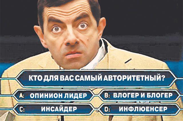 Велик и могуч новый русский язык. Не каждый бумер его понять сможет.