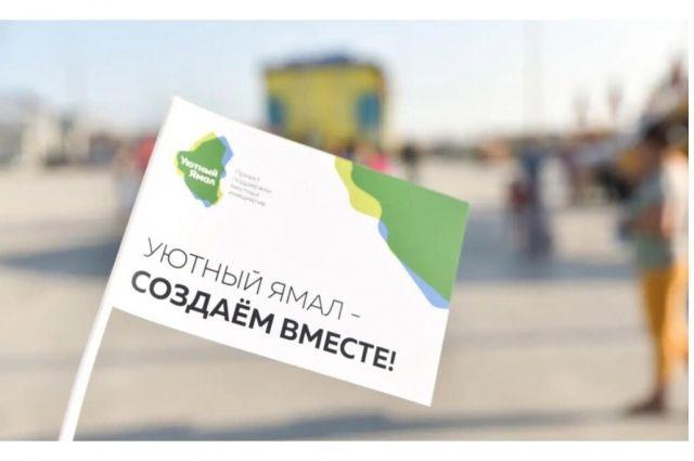 1 мая начнется прием заявок на участие в проекте поддержки местных инициатив «Уютный Ямал»