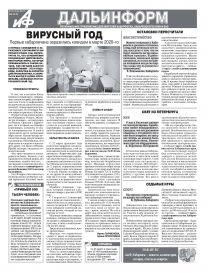 «АиФ-Дальинформ» № 12