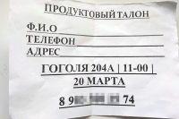 Неизвестные уговаривали пенсионеров прийти за продуктами в выходной день по адресу: улица Гоголя, 204а. Однако, прибыв на место, люди не получили никаких наборов.