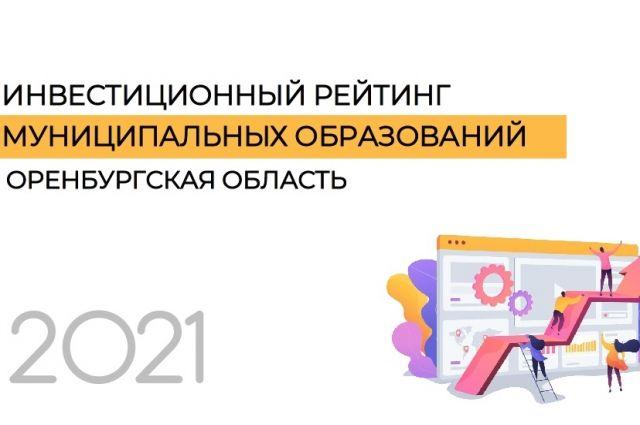 Этапы Муниципального рейтинга должны будут завершены в апреле 2021 года.