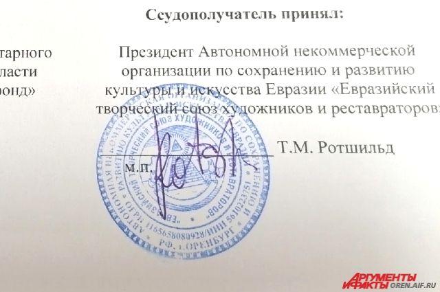 Что связывает усадьбу Городисского в Оренбурге и «Евразийский творческий Союз художников и реставраторов»  с тайным обществом масонов