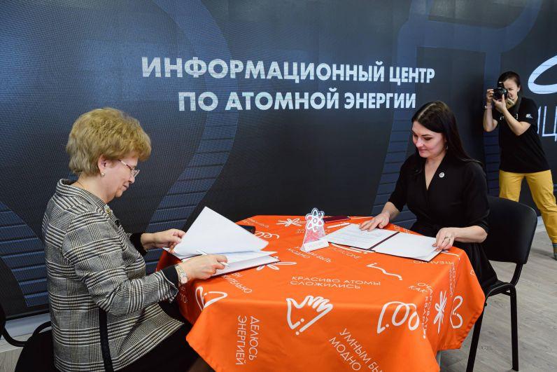 24 марта ректор Удмуртского государственного университета Галина Мерзлякова и директор Удмуртского информационного центра по атомной энергии Наталья Ягодина подписали договор о сотрудничестве.